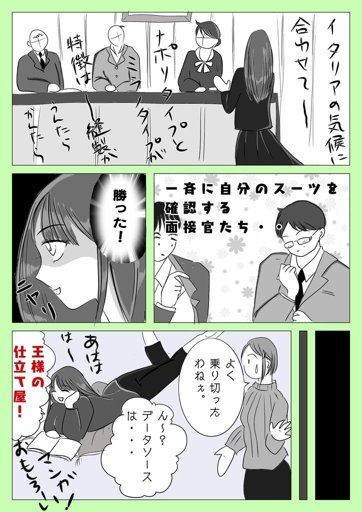 f:id:kataseumi:20180916233032j:plain