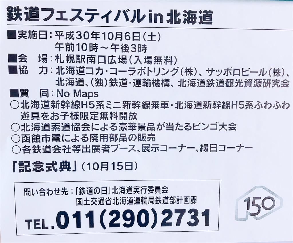 f:id:kataseumi:20181004180940j:plain