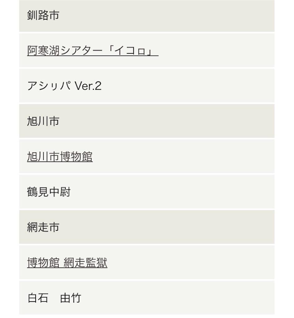 f:id:kataseumi:20181020050742j:plain