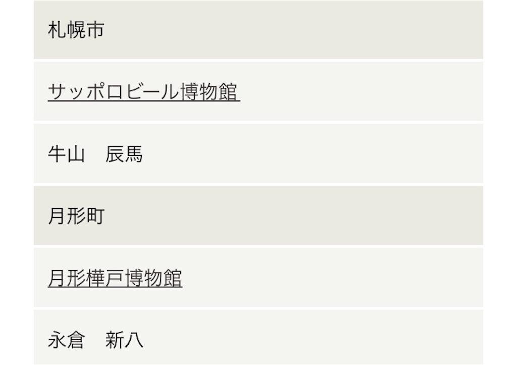 f:id:kataseumi:20181020050746j:plain