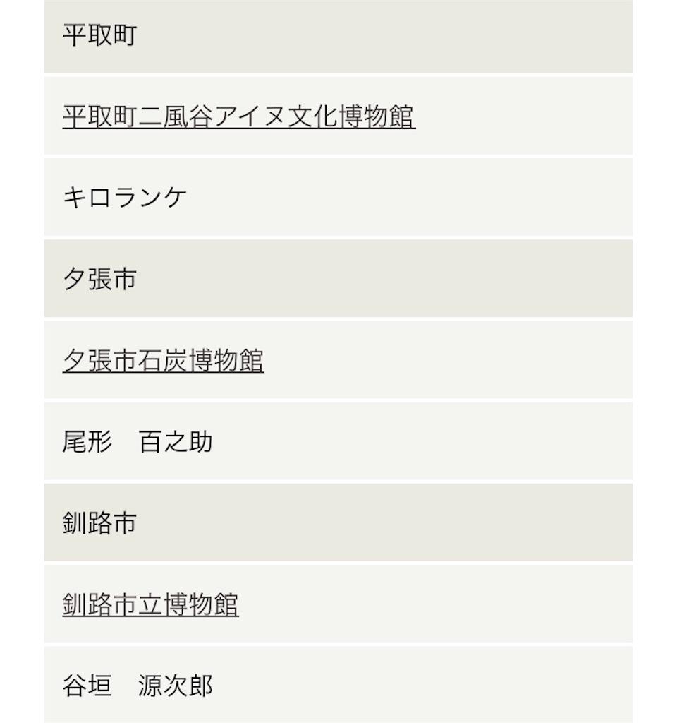 f:id:kataseumi:20181020050749j:plain