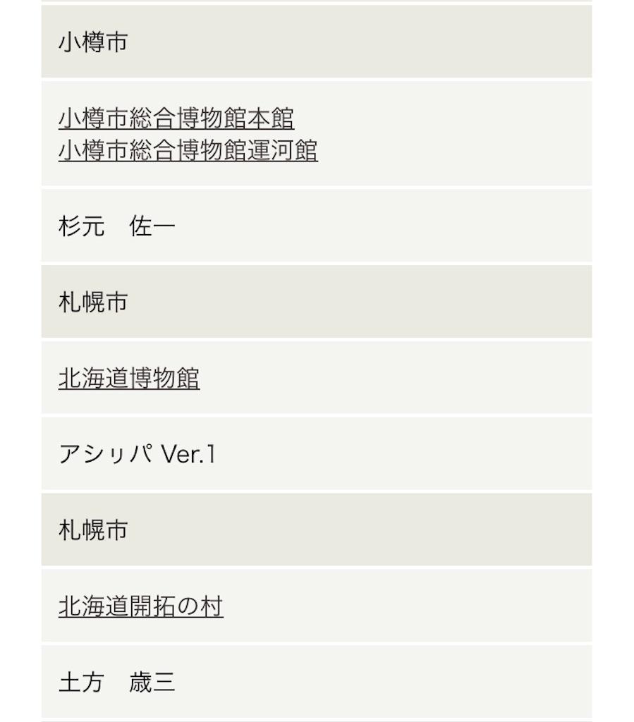 f:id:kataseumi:20181020050752j:plain