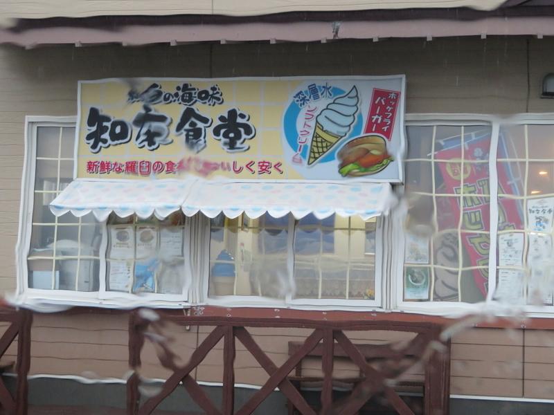 知床食堂の写真