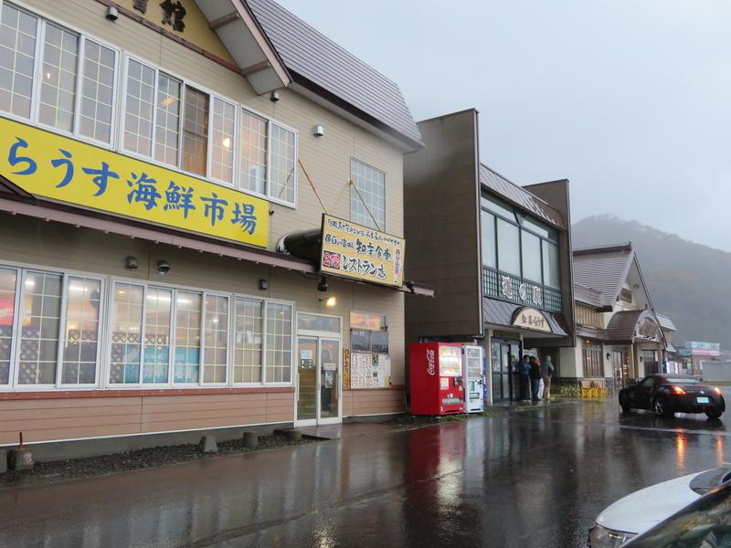 道の駅知床・らうすの建物写真