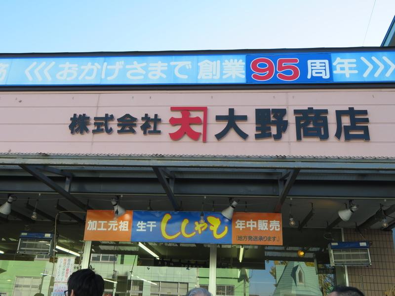 カネダイ大野商店写真