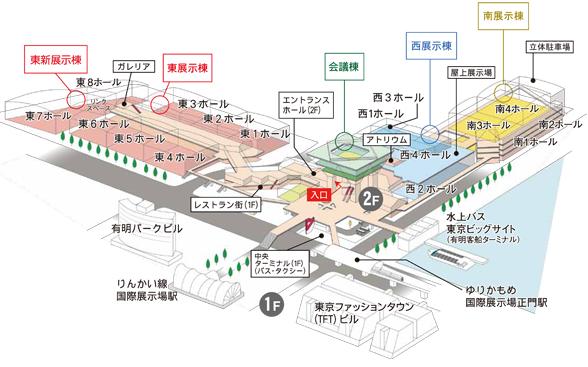 国際展示場フロア図