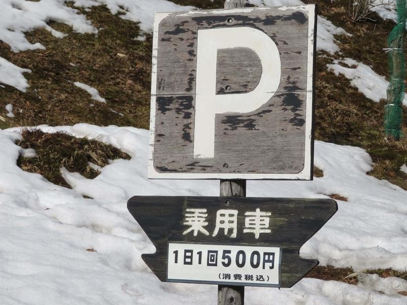 登別地獄谷駐車場写真。