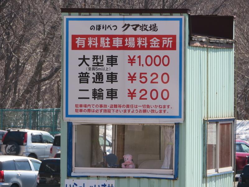 クマ牧場駐車場の写真と料金