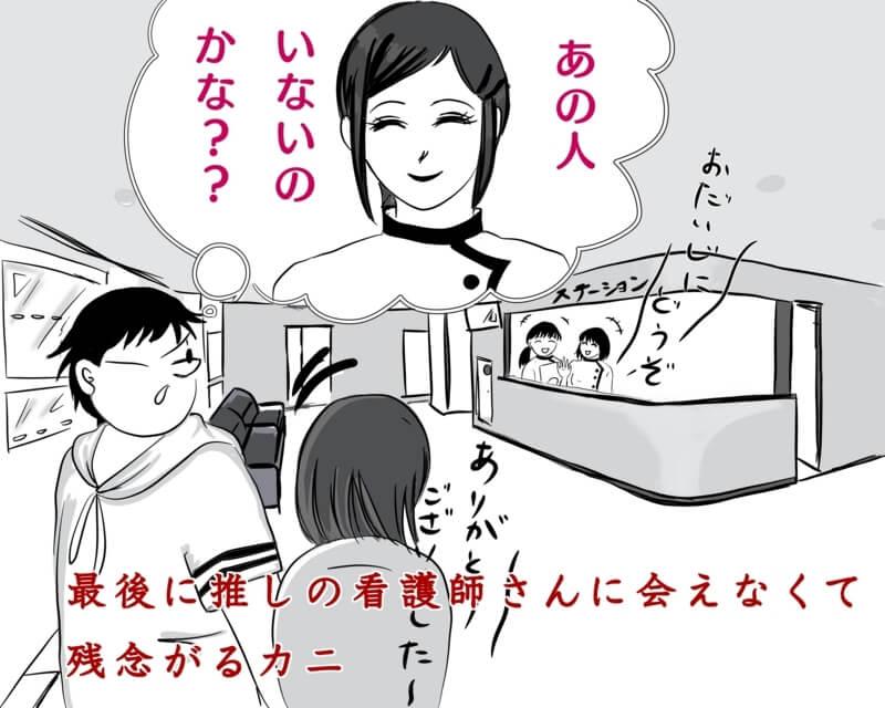 f:id:kataseumi:20190319222124j:plain
