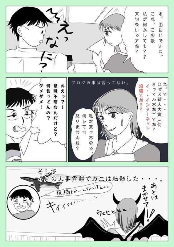 f:id:kataseumi:20190319223352j:plain