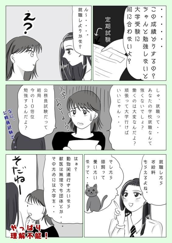 f:id:kataseumi:20190319232128j:plain