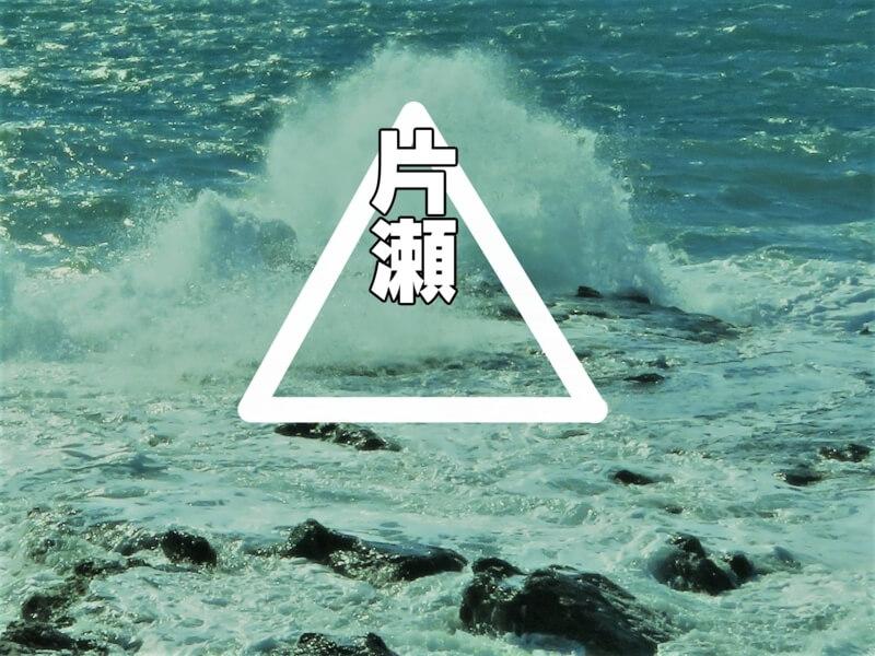 f:id:kataseumi:20190320211853j:plain