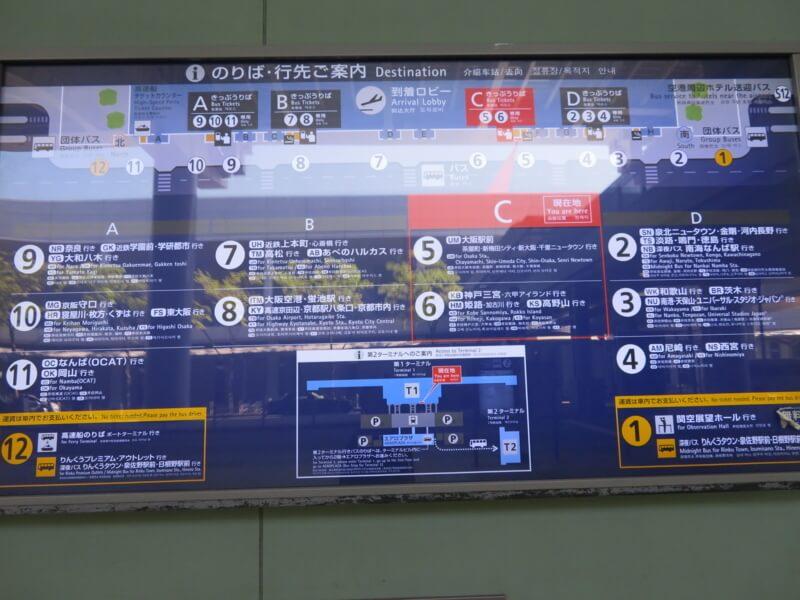 関西空港行先案内板の写真