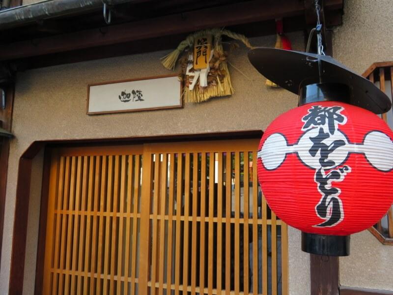 祇園お茶屋の看板