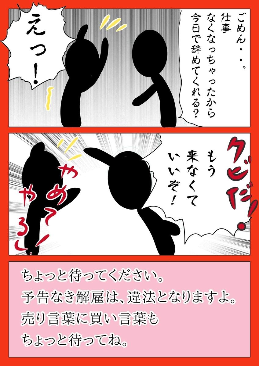 f:id:kataseumi:20190330161743j:plain