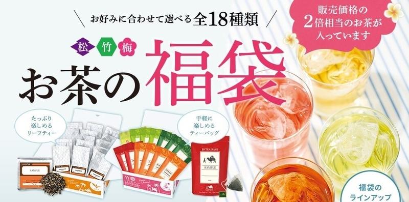 ルピシアのお茶の福袋広告写真