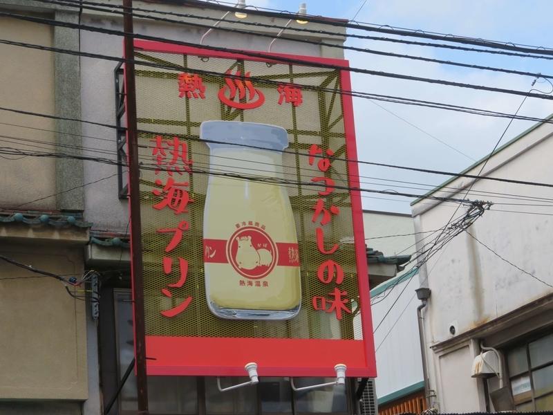 熱海プリン看板の写真