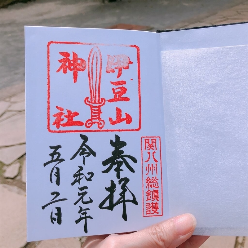 伊豆山神社御朱印の写真