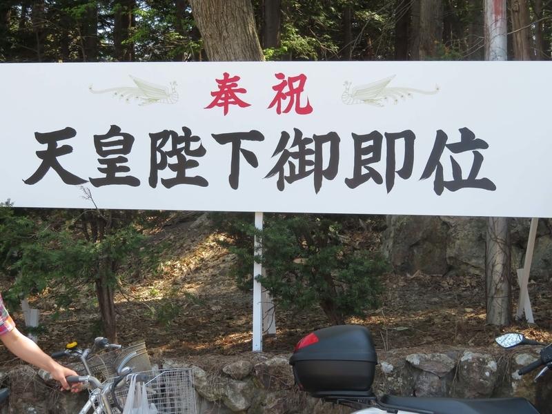 北海道神宮改元記念の写真