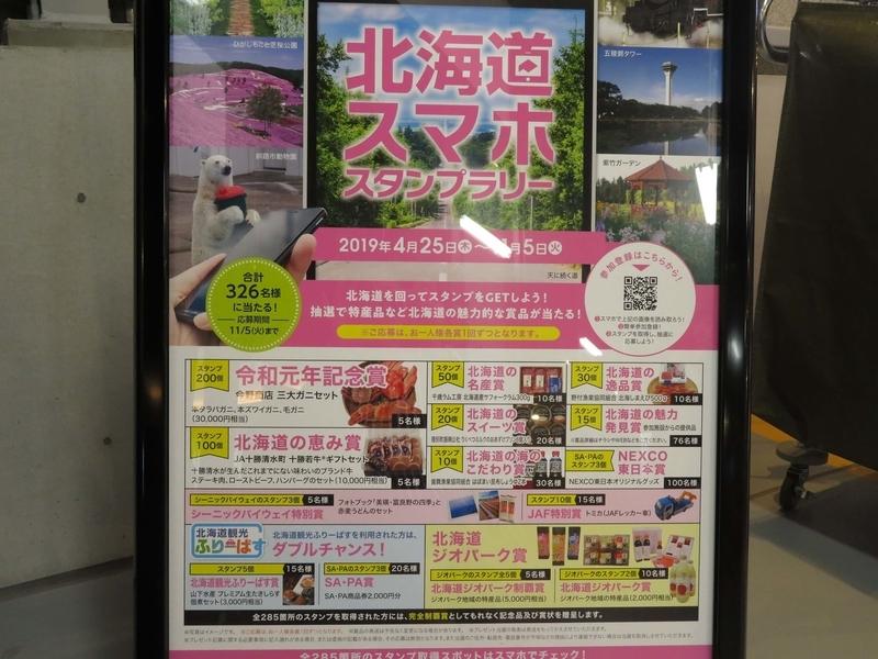 f:id:kataseumi:20190511220041j:plain