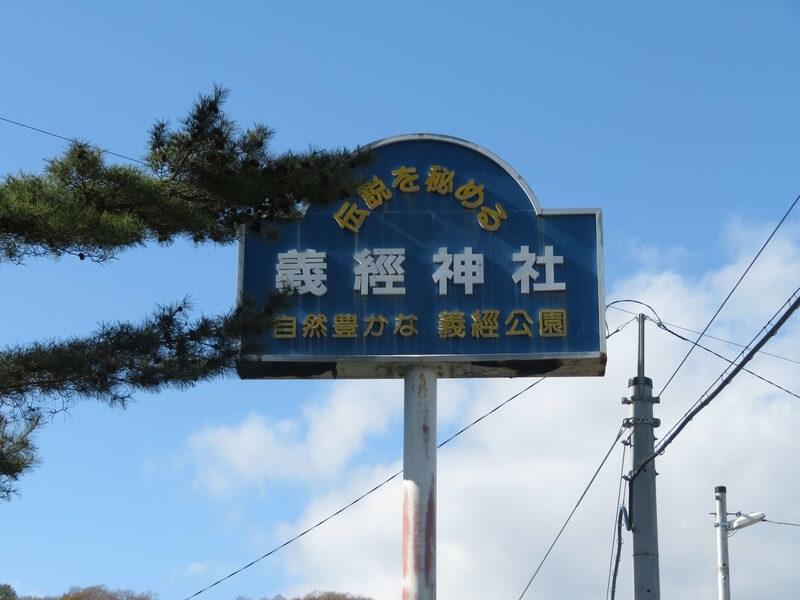 義経神社看板の写真