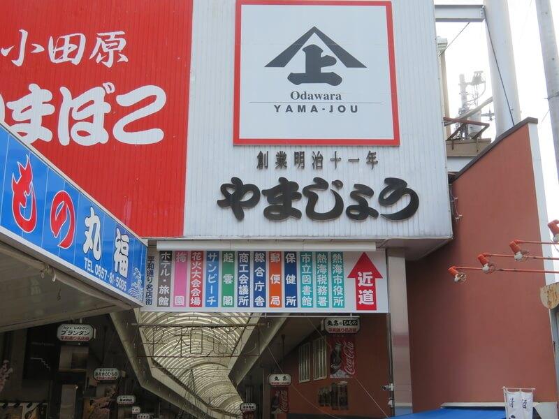 熱海商店街の入り口写真