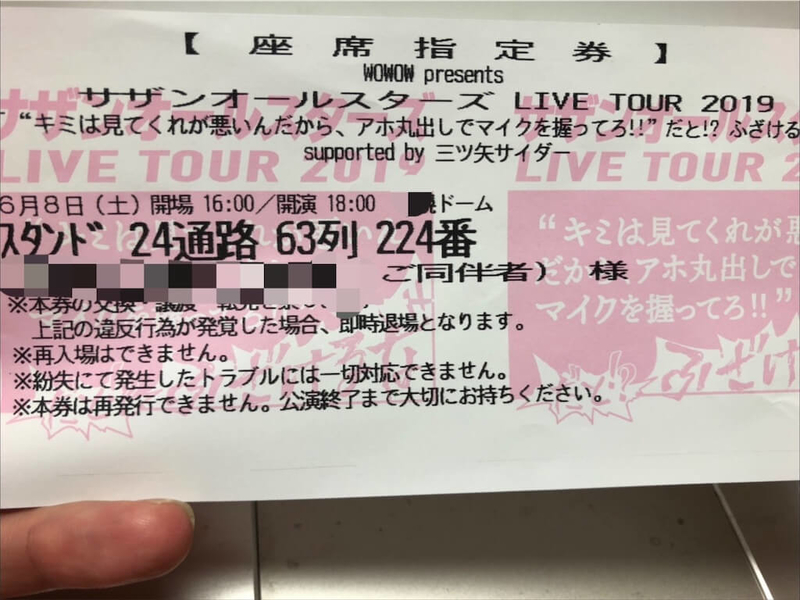 f:id:kataseumi:20190609013053j:plain