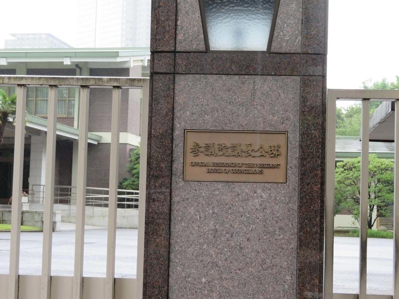 参議院議長公邸写真