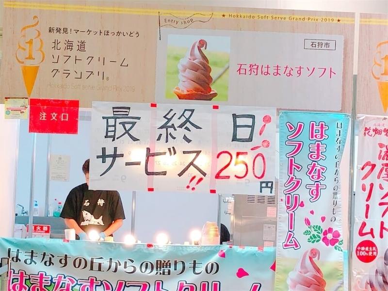 f:id:kataseumi:20190721152927j:plain
