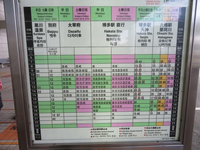 大宰府天満宮へ行くバスの時刻表