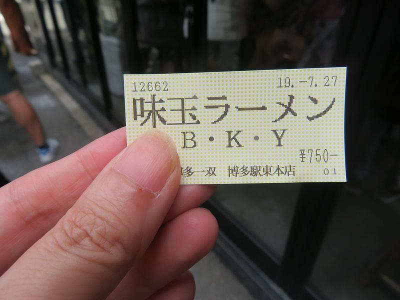 f:id:kataseumi:20190729020408j:plain
