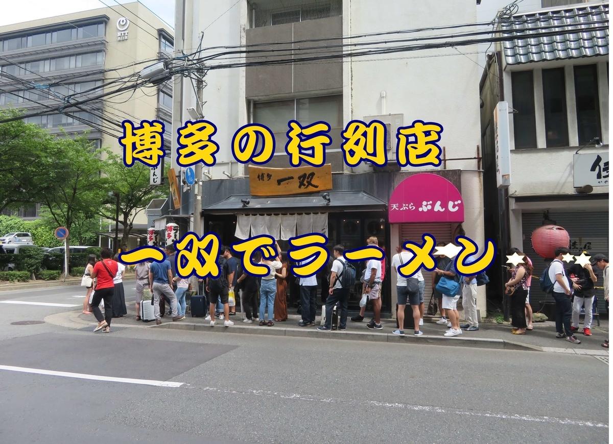 f:id:kataseumi:20190731215149j:plain