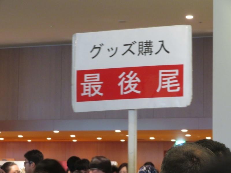 f:id:kataseumi:20190813235614j:plain