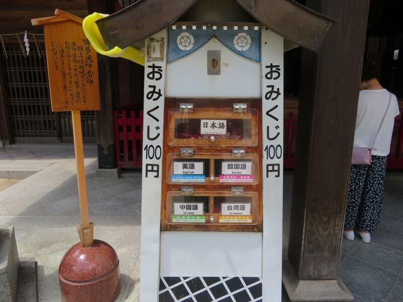 櫛田神社おみくじの写真