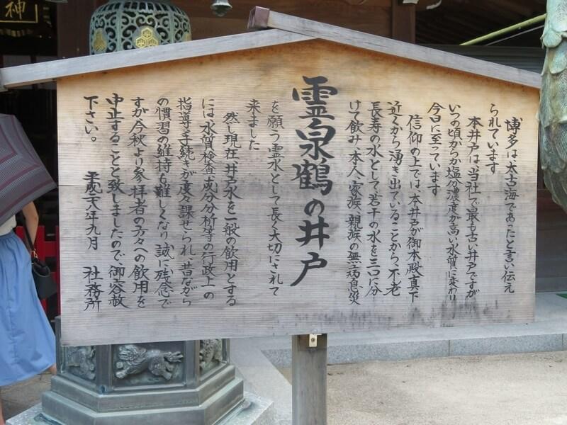 櫛田神社鶴の井戸写真