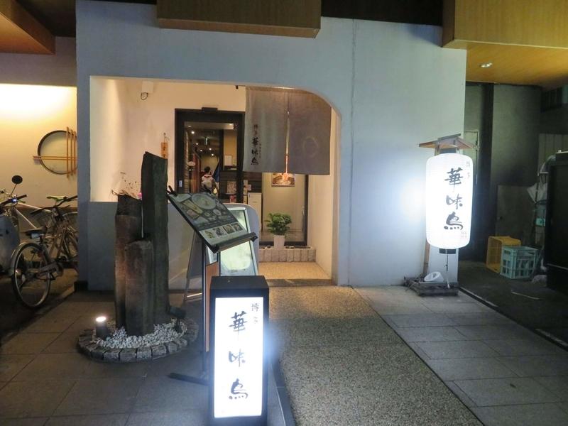 スマイルホテル博多駅前にある飲食店写真