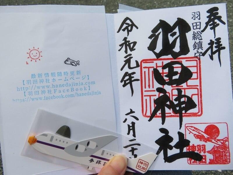 f:id:kataseumi:20190903224740j:plain