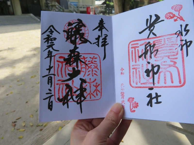 藤森神社御朱印の写真