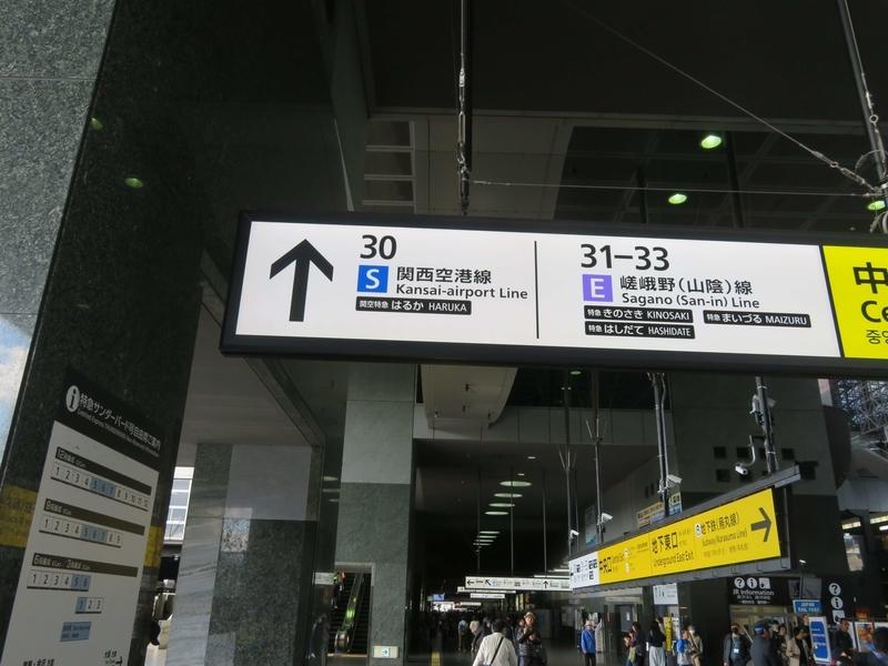 京都駅構内の写真