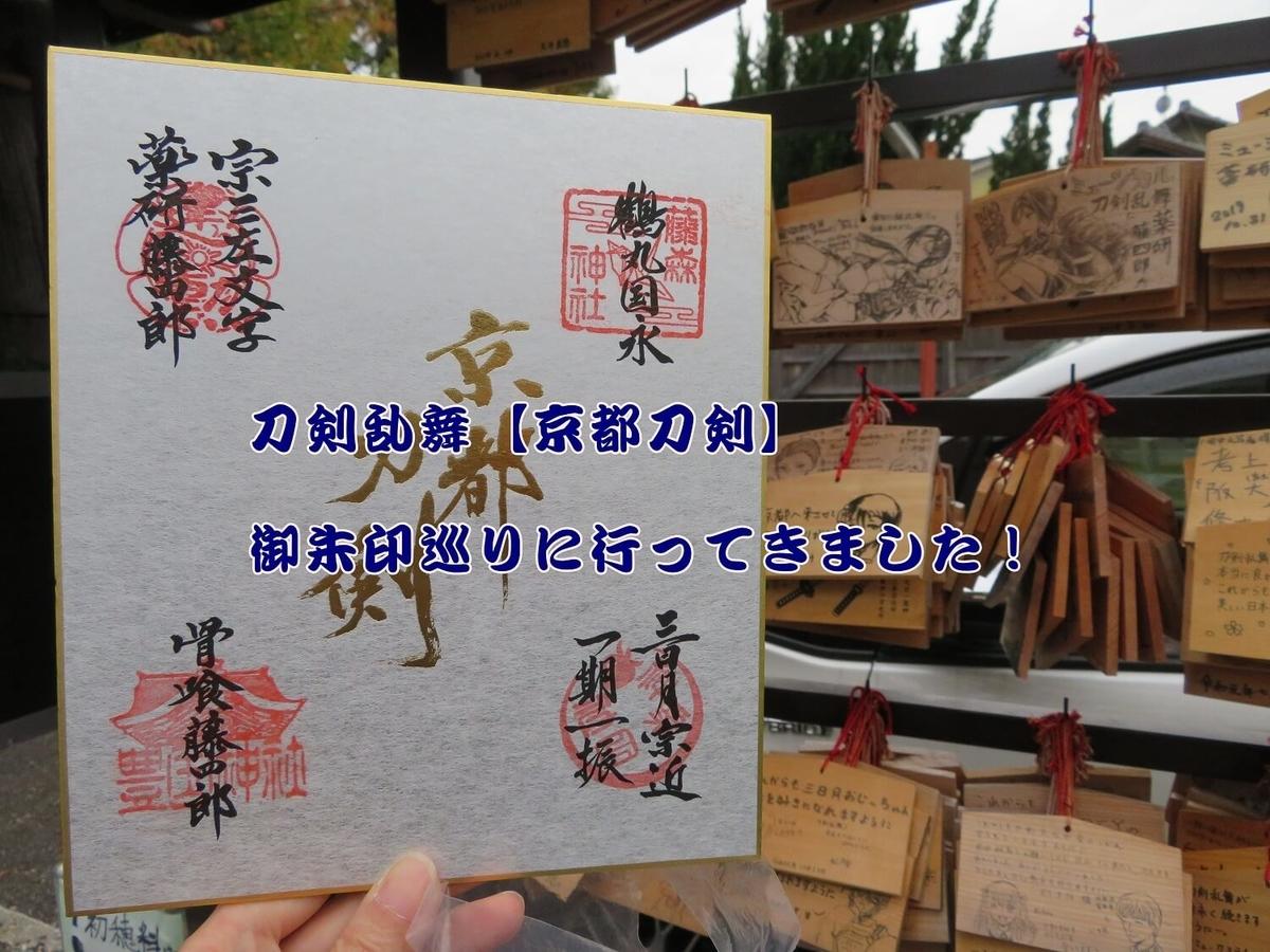 f:id:kataseumi:20191105163815j:plain
