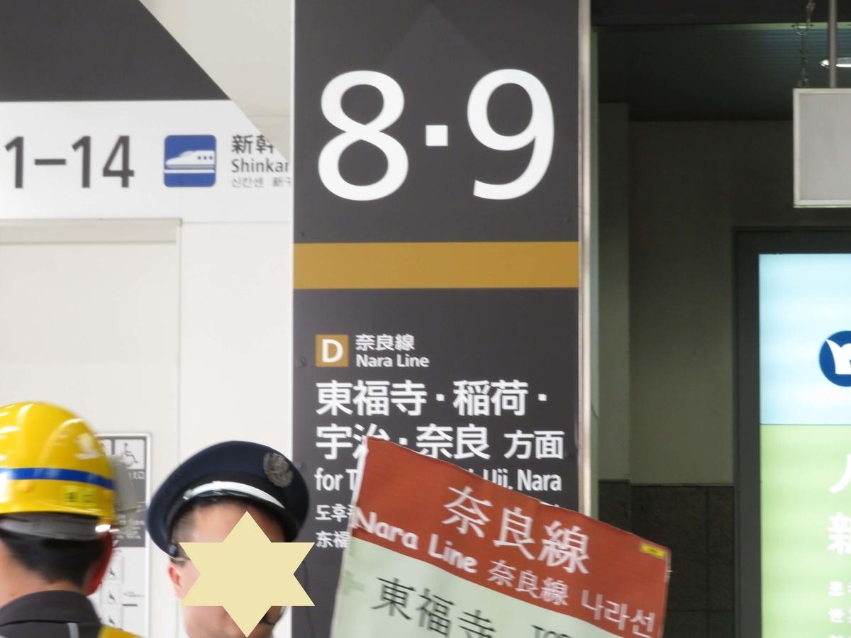 JR奈良線ホーム案内写真