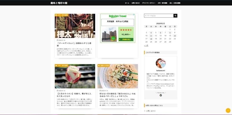 f:id:kataseumi:20200220193545j:plain