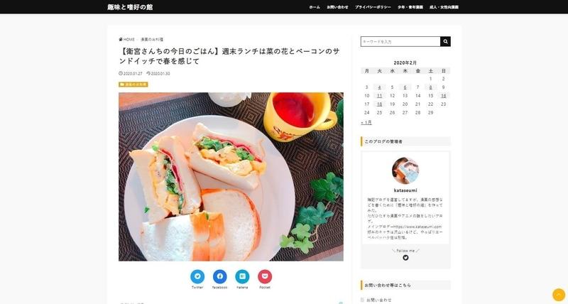 f:id:kataseumi:20200220193550j:plain
