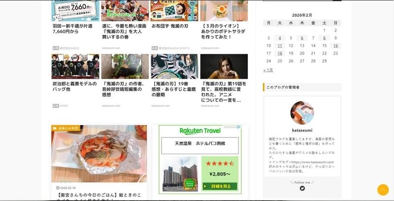 f:id:kataseumi:20200220194540j:plain