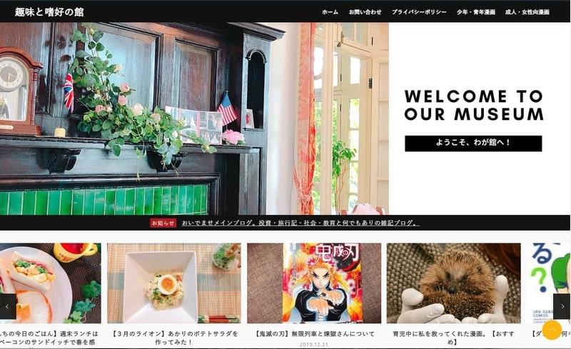 趣味と嗜好の館トップページの写真