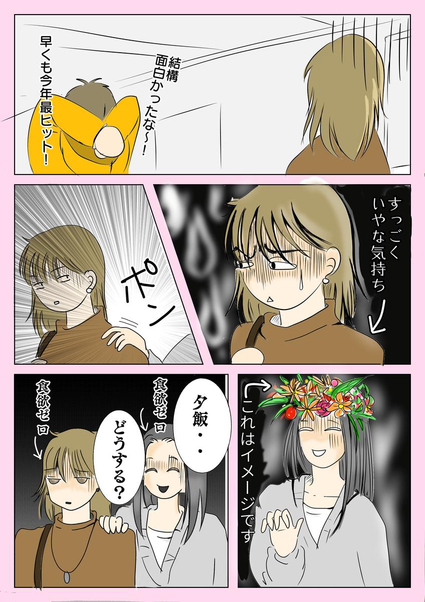 f:id:kataseumi:20200323214457p:plain