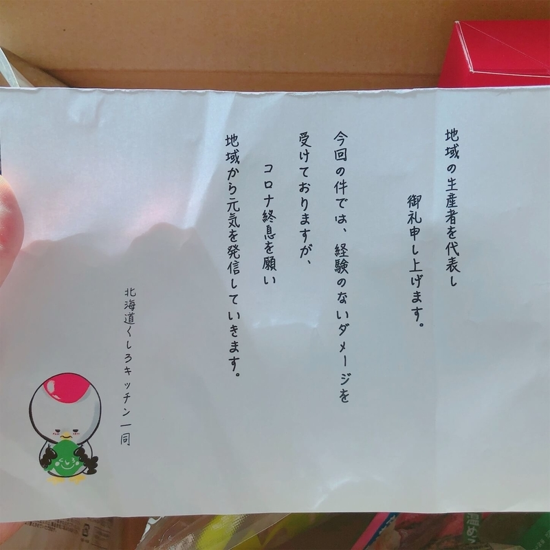 f:id:kataseumi:20200425143331j:plain