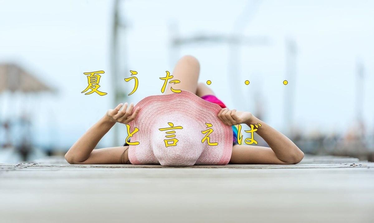 f:id:kataseumi:20200810201116j:plain