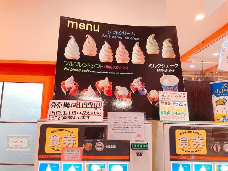 山川牧場ミルクプラントソフトクリームのメニュー写真