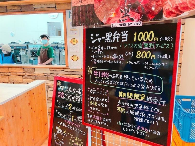 山川牧場ミルクプラントお弁当の写真